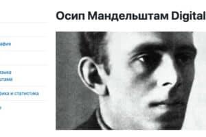 Появился сайт «Осип Мандельштам Digital»