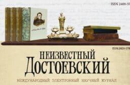 Научный журнал ПетрГУ «Неизвестный Достоевский» включён в базу данных Scopus