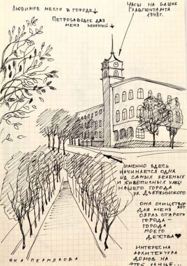 Яна Пермякова. Любимое место в городе. Фото из группы: vk.com/severdesign