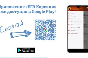 Приложение «ЕГЭ Карелия» уже доступно в Google Play