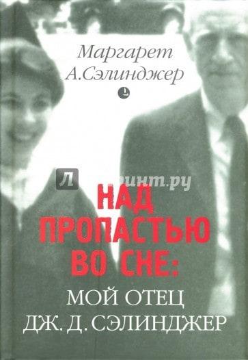 Книга вышла в издательстве «Лимбус Пресс» в 2006 году.