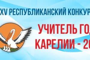 В Петрозаводске стартует конкурс «Учитель года Республики Карелия — 2021»
