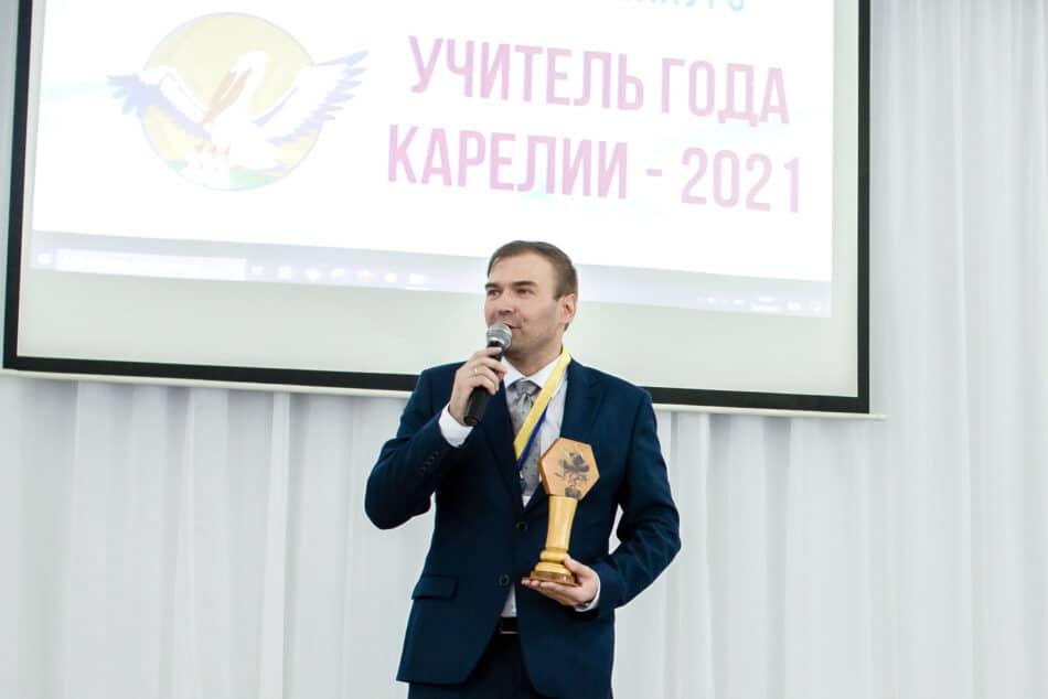 Александр Якушев - учитель года Карелии 2021 года. Фото Фото Елены Шкленник