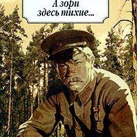 Роман «А зори здесь тихие…» стал для россиян самой важной книгой о Великой Отечественной войне
