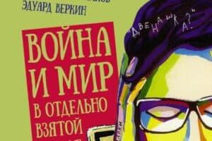 Российские писатели написали коллективный роман «Война и мир в отдельной взятой школе»