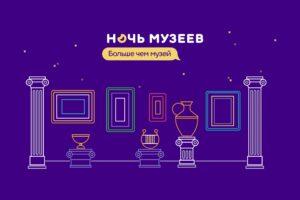 Акция «Ночь музеев» пройдёт в Карелии 15 мая