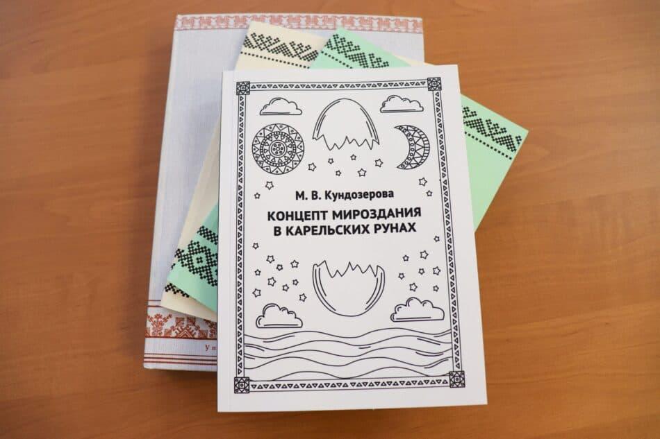 Из книги «Концепт мироздания в карельских рунах». Автор иллюстраций – Дмитрий Дмитриев