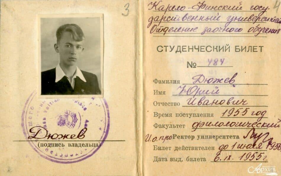 Студенческий билет Ю.И. Дюжева - студента Карело-Финского государственного университета. 6 сентября 1955 года. Фото: rkna.ru