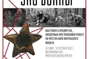 В Музее Карельского фронта откроется выставка «Эхо войны»