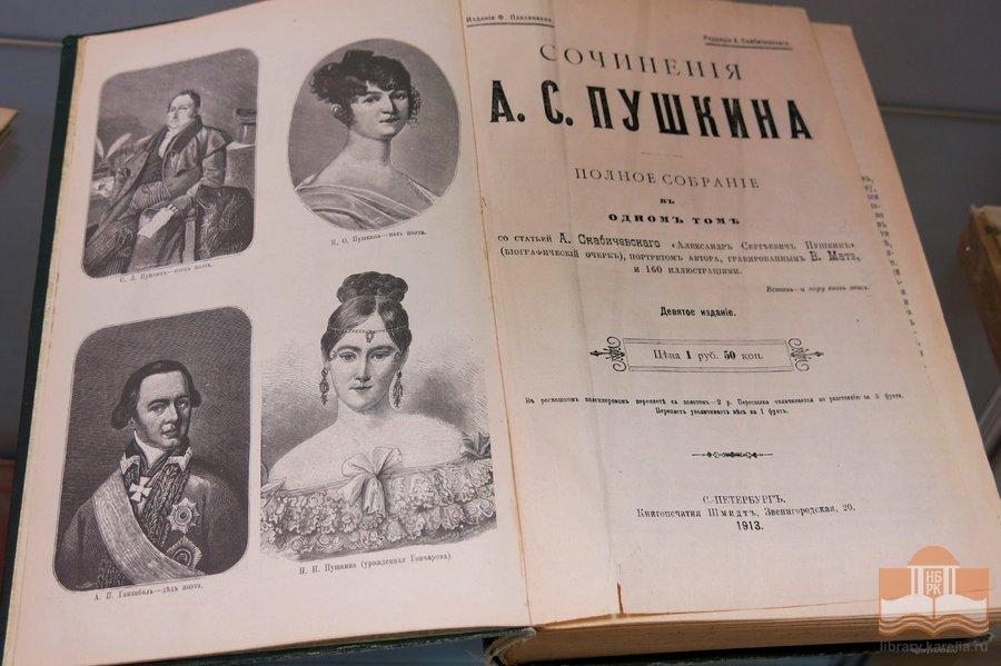 В Национальной библиотеке Карелии открылась выставка редких изданий Пушкина