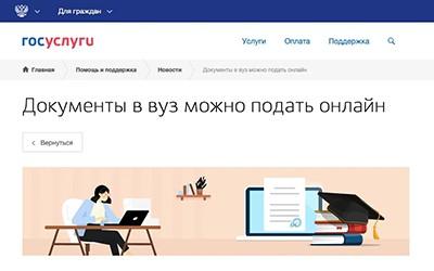 В ПетрГУ идёт приёмная кампания
