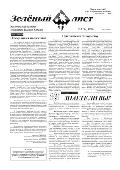 Экологический вестник Ассоциации Зелёных Карелии «Зелёный лист» №1, 1996 год