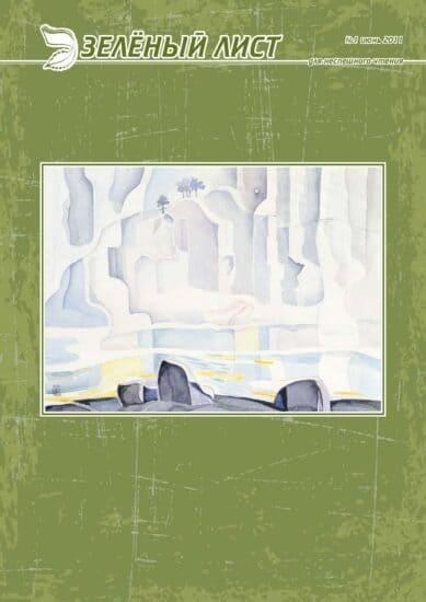 Карельский экологический журнал «Зелёный лист» №1, июнь, 2011 год. Для неспешного чтения