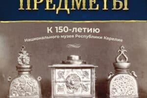 Новая выставка в Национальном музее Карелии посвящена его 150-летию