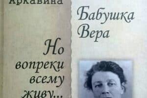 «Но вопреки всему живу…». Издана книга Веры и Сергея Аркавиных