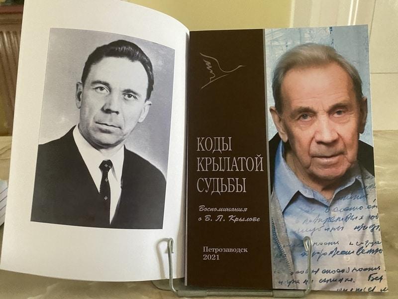 Издана книга воспоминаний о литературоведе Владимире Крылове
