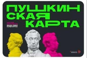 Первого сентября стартует программа «Пушкинская карта»