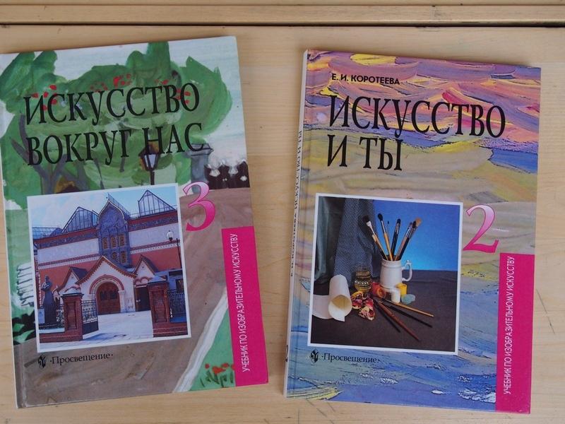 Учебники Б.М. Неменского