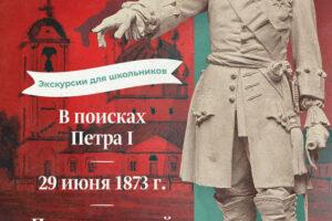 Национальный музей приглашает школьников на поиски Петра Первого