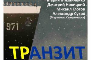 В ГВЗ открывается выставка художников из Мурманской области