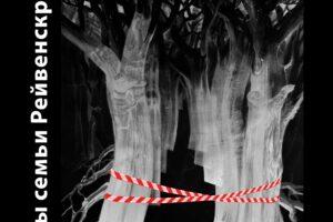 В Национальном театре Карелии покажут премьеру в лучших традициях классического английского детектива