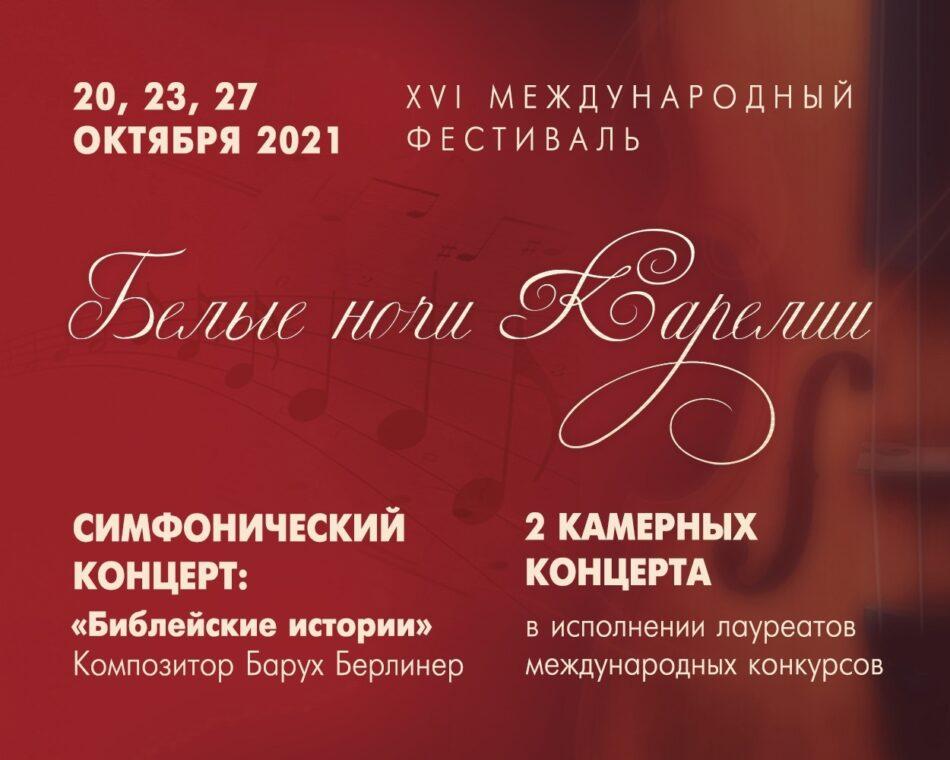 Фестиваль «Белые ночи Карелии» приглашает на три концерта в октябре
