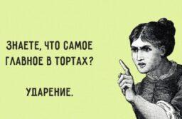 Топ-10 ошибок в ударениях русского языка