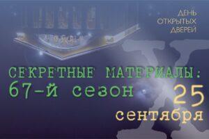 Музыкальный театр Карелиив День открытых дверей поделится секретными материалами