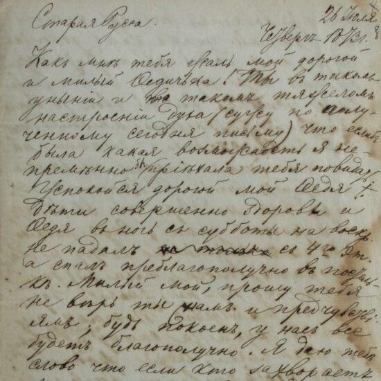 Отрывок из письма А. Г. Достоевской Ф. М. Достоевскому от 26 июля 1873 г. (Отдел рукописей Российской государственной библиотеки)