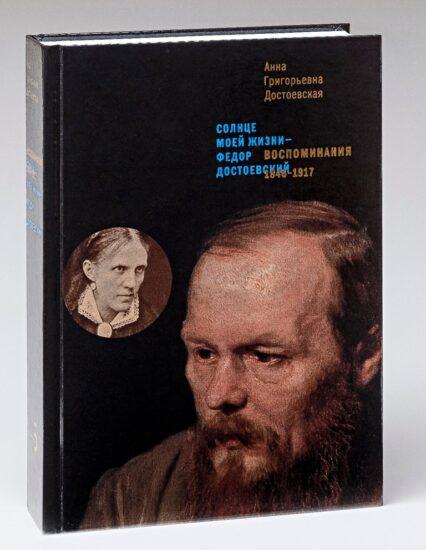 Первое полное издание воспоминаний А.Г. Достоевской, подготовленное И. С. Андриановой и Б. Н. Тихомировым и вышедшее в 2015 году в издательстве «Бослен»