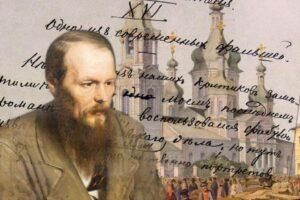 ПетрГУ проводит творческий конкурс «Жить по совести» к 200-летию Достоевского