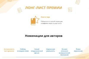 Опубликован лонг-лист премии «Электронная буква» 2021 года