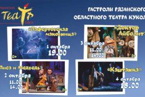Рязанский театр кукол покажет в Петрозаводске четыре спектакля для зрителей разного возраста