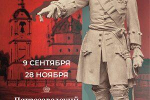 В Национальном музее откроется выставка «Петрозаводский Петр I. Памятник с биографией»
