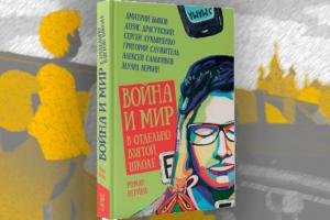 Премию «Книга года» получил роман-буриме «Война и мир в отдельно взятой школе»