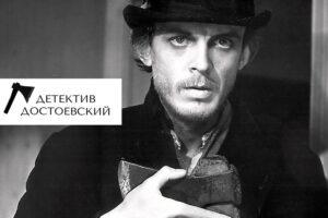 Стартовало читательское голосование конкурса «Детектив Достоевский»