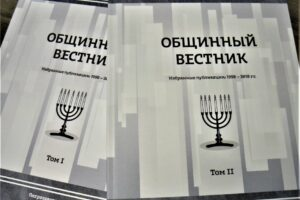 К 30-летию возрождения еврейской общины Петрозаводска издан двухтомник «Общинный вестник»
