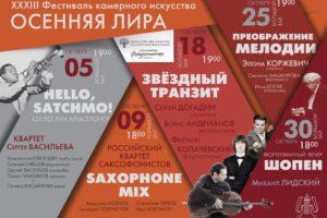 В Петрозаводске открывается фестиваль «Осенняя лира»