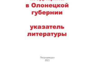 Опубликован библиографический указатель «Медицина в Олонецкой губернии»
