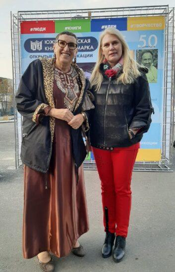 Яна Жемойтелите (справа) с издателем Мариной Волковой