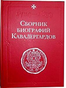 Книга о кавалергардах