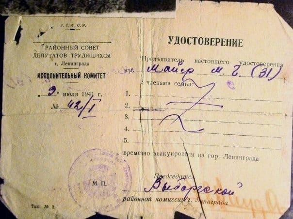 Cправка об эвакуации из Ленинграда