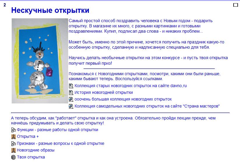 Рис. 2. Экран конкурса открыток
