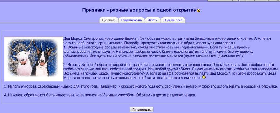 Рис. 3. Экран фрагмента лекции
