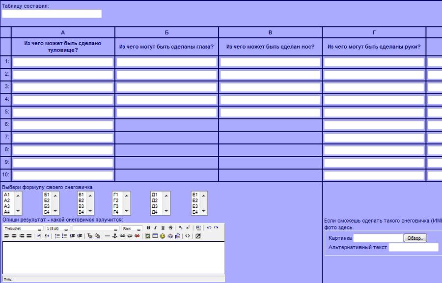 Экран записи в базу данных