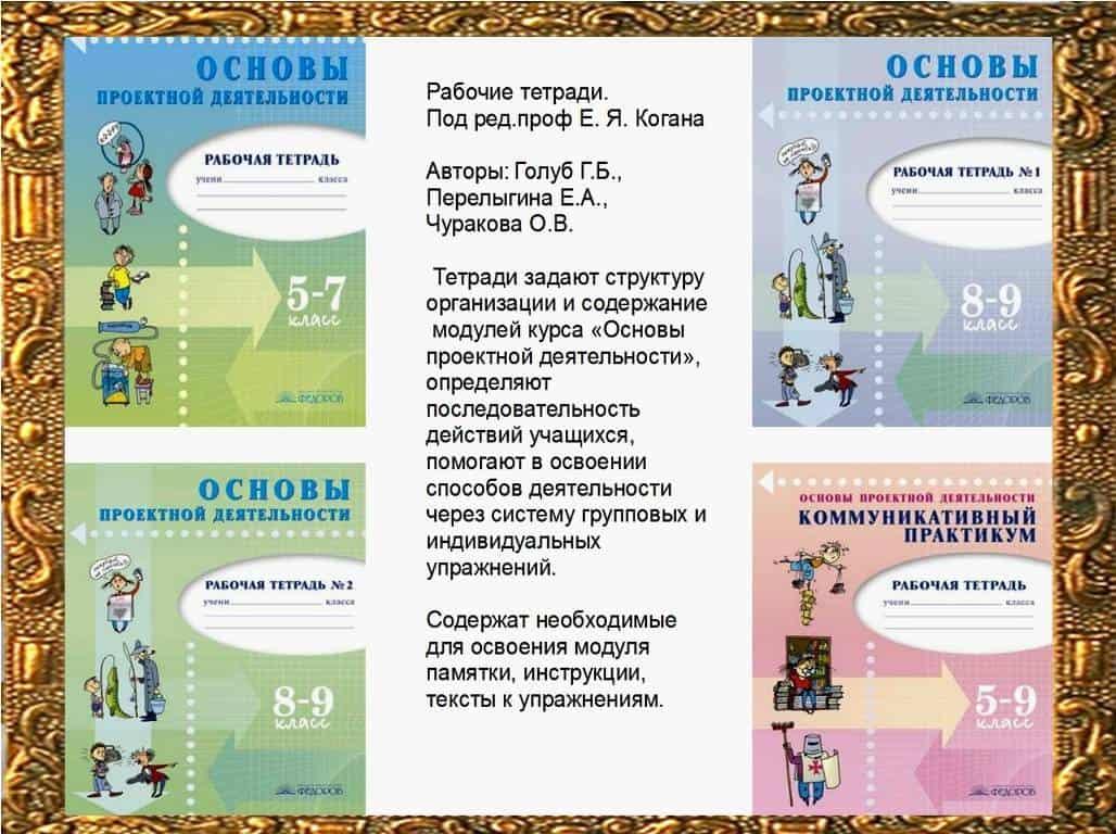 Учебные тетради  школьников