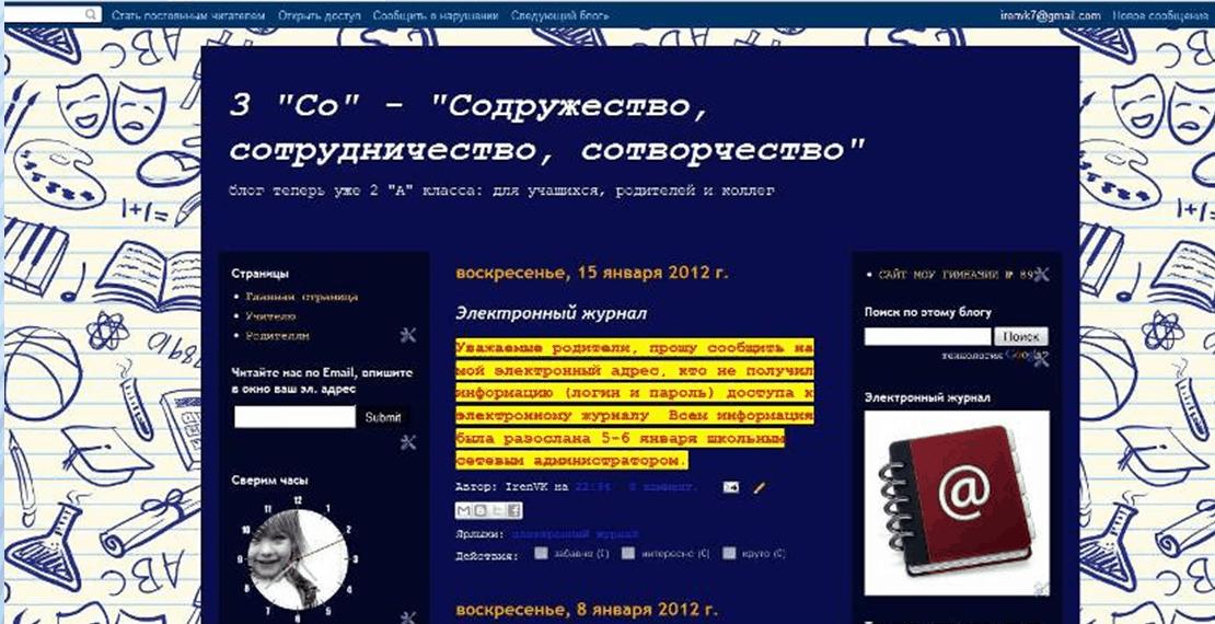 блог класса И.В. Кленовой
