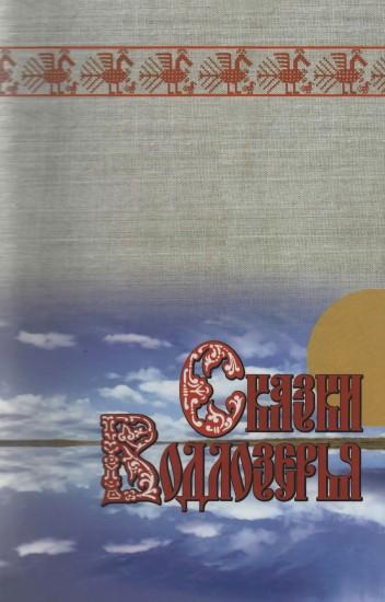 Сказки Водлозерья