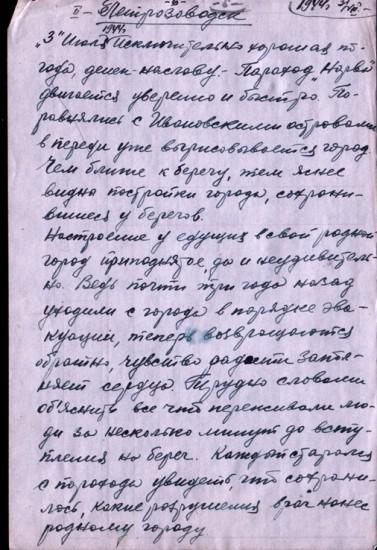 Иван Румянцев. Рукопись. 1-я страница