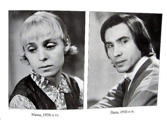 Мама-папа. 1970-е годы (фото из книги)